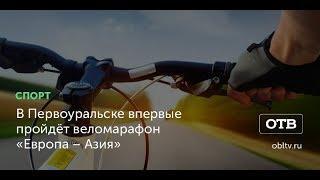 В Первоуральске впервые пройдёт веломарафон «Европа – Азия»