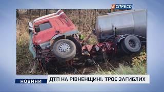 ДТП на Рівненщині: троє загиблих