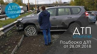 Подборка ДТП за 28.09.2018 год