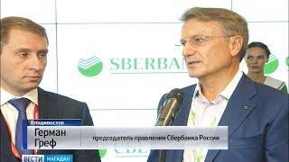 Герман Греф: Сбербанк поможет в развитии Колымы