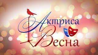 В Уфе состоится финал конкурса «Актриса Весна-2018»
