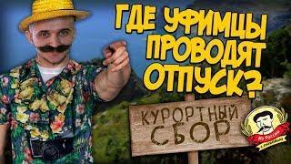 Из России с любовью. Где уфимцы проводят отпуск