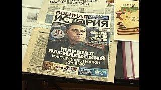 В Самаре открыли мемориальную доску маршалу Александру Василевскому
