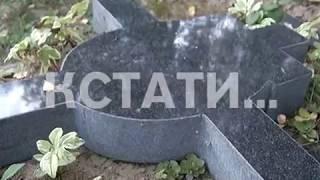 Подростки устроили от безделья устроили погром на кладбище