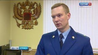 """""""Вести. Брянск"""" (эфир 14.11.2018 в 20:45)"""
