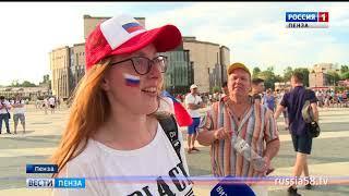 Как в Пензе отметили победу в матче Россия-Испания
