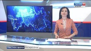 Вести-Ирыстон. Къуырийы хабæрттæ // 30.09.2018