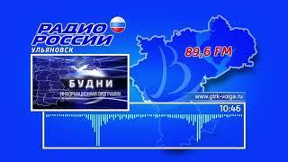 Утренняя программа «Будни» 21-11 Автор - А. Сорокин