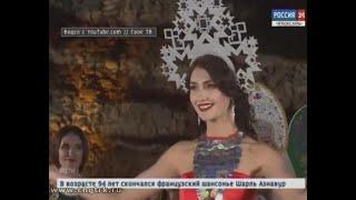 Студентка  Чувашского госуниверситета  стала «Мисс Студенчество России-2018»