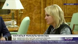 """Единая Россия - """"люди дела"""""""