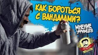 Из России с любовью. Как бороться с вандалами
