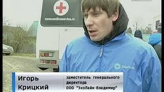"""Поликлиника на колесах """"ЭкоЛайн - Владимир"""""""