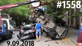 Новая подборка ДТП и аварий «Дорожные войны!» за 9.09.2018. Видео № 1558.
