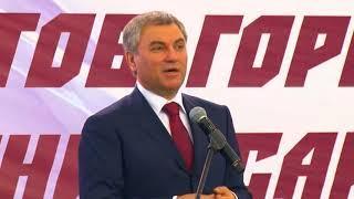 Ролик. Вячеслав Володин: Благотворительные проекты 2