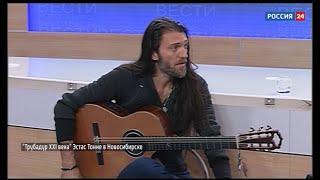 В Новосибирск приехал музыкант с мировым именем Эстас Тоннэ