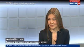 Форум для активных женщин с детьми проведут в Новосибирске