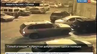 «Голый угонщик» добровольно сдался полиции в Иркутске