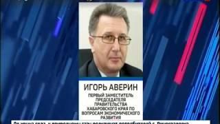 Назначен первый зам председателя правительства Хабаровского края
