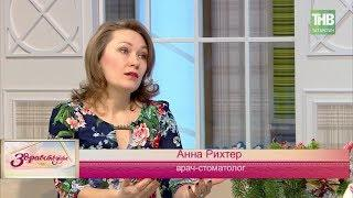Анна Рихтер, врач-стоматолог, Здравствуйте 09/02/18 ТНВ