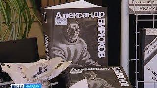 Вечер памяти Александра Бирюкова прошел в библиотеке