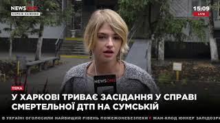 В Харькове продолжается заседание по делу смертельной ДТП на Сумской 02.10.18