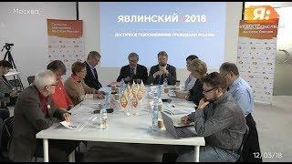 Григорий Явлинский представил журналистам программу газификации страны