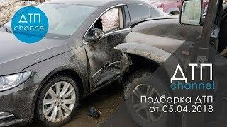 Подборка ДТП за 05.04.2018 год