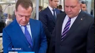 Дмитрий Медведев посетил калининградский янтарный комбинат