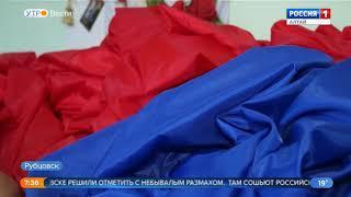 В Рубцовске сошьют 50-метровый российский триколор