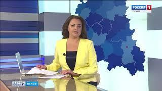 Вести-Псков 21.09.2018 11-40
