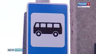 В октябре в Перми откроют два новых автобусных маршрута