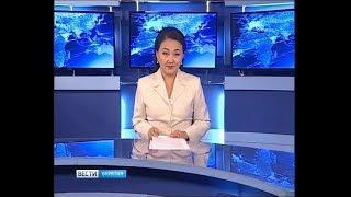 Вести Бурятия. 15-40 Эфир от 28.08.2018