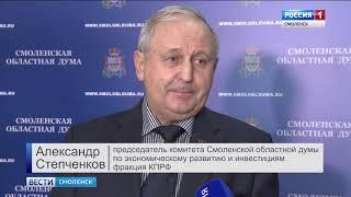 Смоленские депутаты приступили к обсуждению бюджета во втором чтении