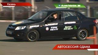 Автосессия 2018: на площадке ГИБДД выявляли лучшего студента-водителя | ТНВ