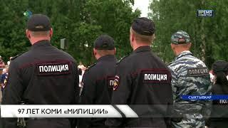 97 лет коми милиции