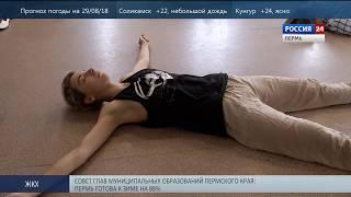 Пермь. Новости культуры 28.08.2018