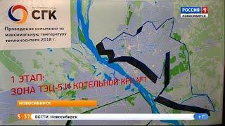 В Новосибирске должны завершить отопительный сезон