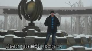 Памяти Дмитрия Малютина, царствие небесное.