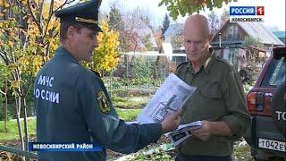 Инспекторы МЧС провели масштабную проверку в садовых обществах под Новосибирском