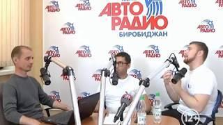 Активисты ОНФ по ЕАО стали гостями студии Авторадио-Биробиджан(РИА Биробиджан)