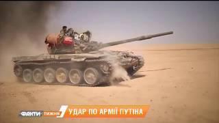 Сокрушительное поражение россиян в Сирии. Факти тижня, 18.02