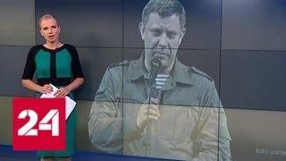 Украинская общественность уже усомнилась, порадовалась и обвинила Москву в убийстве главы ДНР - Ро…