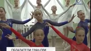 Юные танцоры из Белгорода добились успеха на международном конкурсе