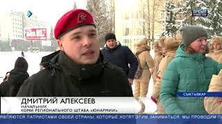 13 юнармейцев из Коми на всероссийском форуме