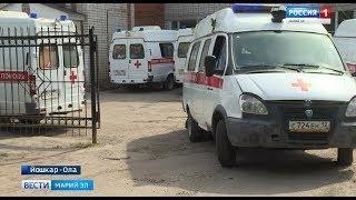 Жители Марий Эл стали чаще вызывать скорую помощь - Вести Марий Эл