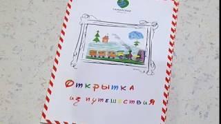 Открытки с изображением Самары и области начали дарить юным путешественникам в поездах