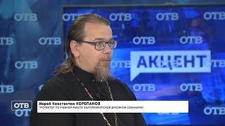 """""""Акцент с Евгением Ениным"""": Иерей Константин Корепанов"""