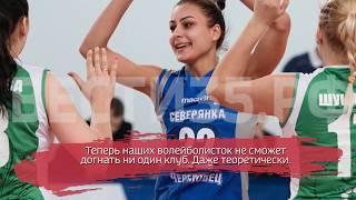 """Волейболистки """"Северянки"""" стали досрочными чемпионами России"""
