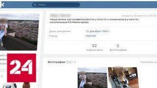 Новые подробности в деле об убийстве 14-летней девочки в  Москве - Россия 24