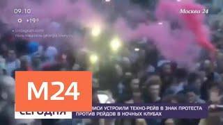 В Тбилиси устроили техно-рейв в знак протеста против рейдов в ночных клубах - Москва 24